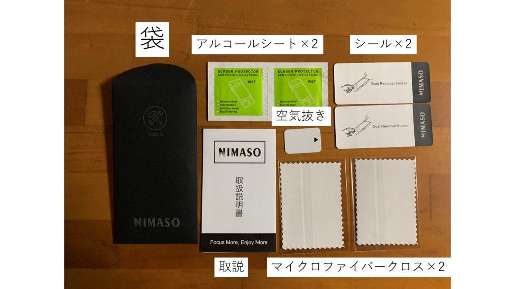 NIMASOの同梱物2
