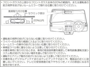KENWOOD『DRV-240』の取扱説明書