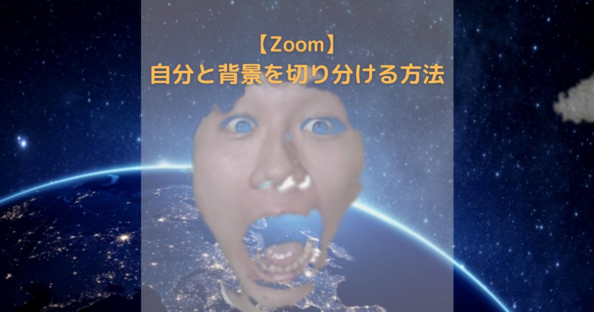 Zoomで自分と背景を切り分ける方法