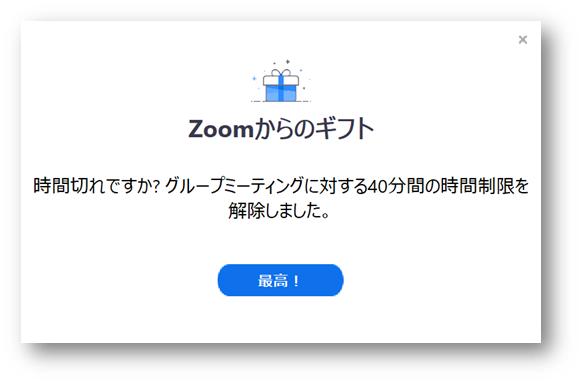 Zoomからのギフト