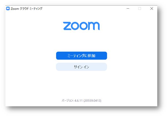 zoomにサインインする