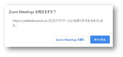 Zoom Meetingsを開く