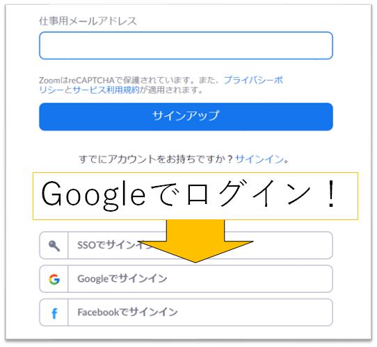 Zoomにgoogleアカウントでログインする