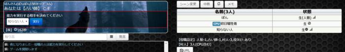 人狼オンラインのPC画面