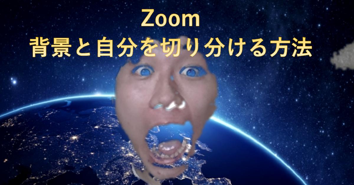 zoomで背景と自分を切り分ける方法