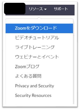 「リソース」からzoomをダウンロードする