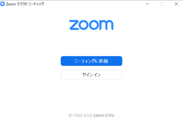 Zoomのインストール完了
