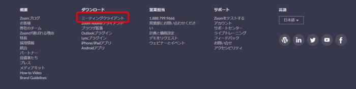 公式サイトのページ下部