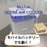 nexfan ultra air cooler