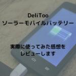 delitooソーラーモバイルバッテリー