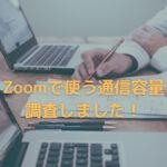Zoomで使う通信容量を調査しました