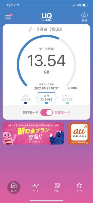 UQmobileのアプリ
