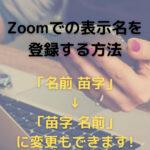 Zoomに決まった名前で参加する方法