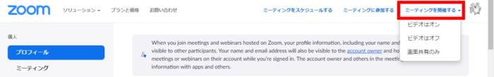 zoomの会議を開く