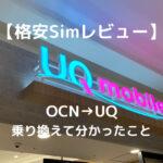 OCNからUQモバイルに乗り換え
