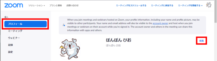 Zoomのプロフィールを編集する